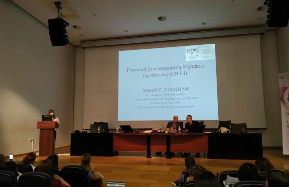 6ο Πανελλήνιο Συνέδριο Γνωσιακών Ψυχοθεραπειών, Θεσσαλονίκη 2019
